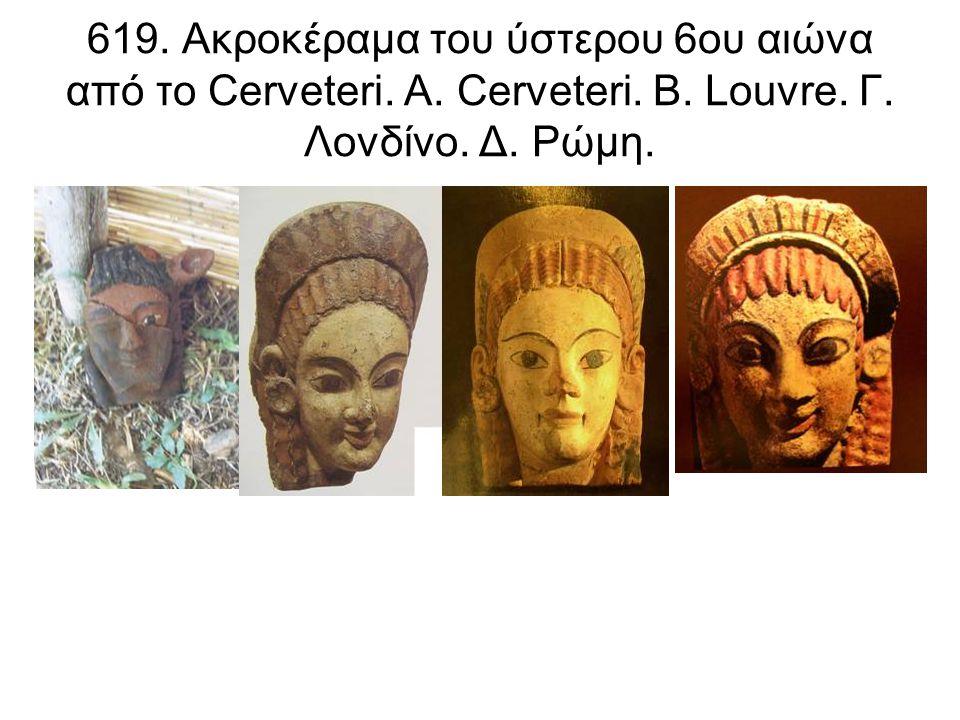 619. Ακροκέραμα του ύστερου 6ου αιώνα από το Cerveteri.