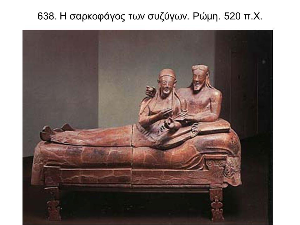 638. Η σαρκοφάγος των συζύγων. Ρώμη. 520 π.Χ.