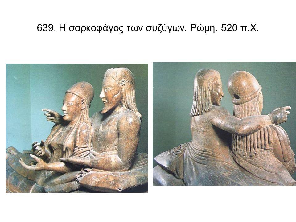 639. Η σαρκοφάγος των συζύγων. Ρώμη. 520 π.Χ.