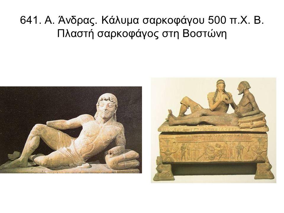 641. Α. Άνδρας. Κάλυμα σαρκοφάγου 500 π.Χ. Β. Πλαστή σαρκοφάγος στη Βοστώνη
