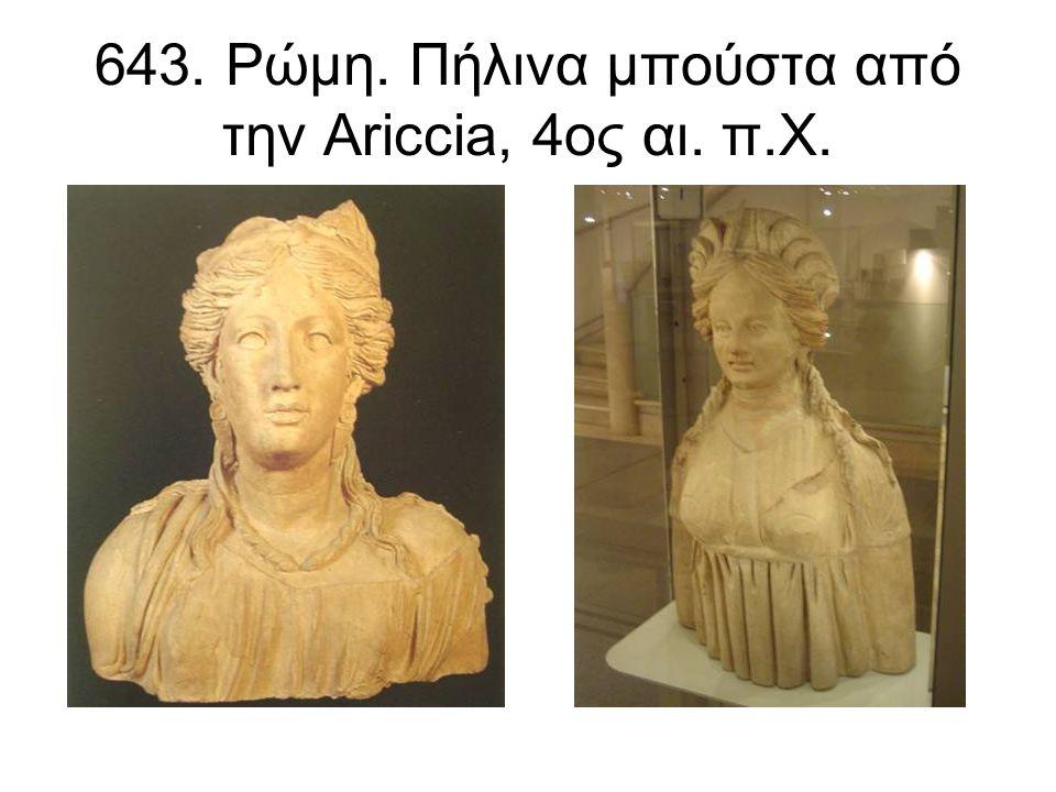 643. Ρώμη. Πήλινα μπούστα από την Ariccia, 4ος αι. π.Χ.