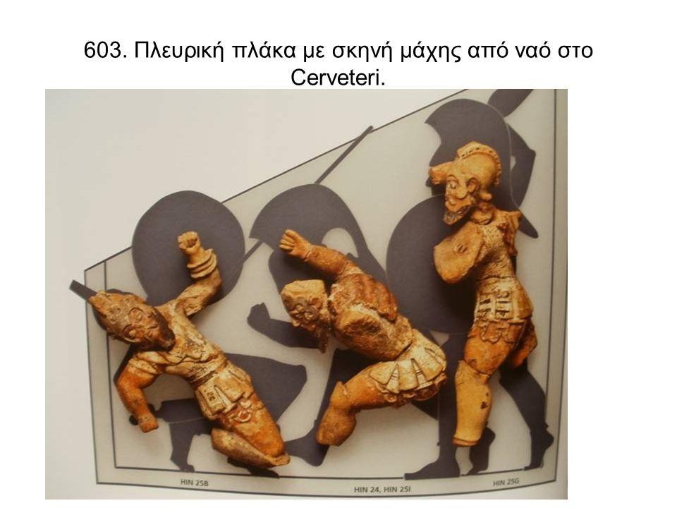 604. Πλευρική πλάκα με σκηνή μάχης από ναό στο Cerveteri.