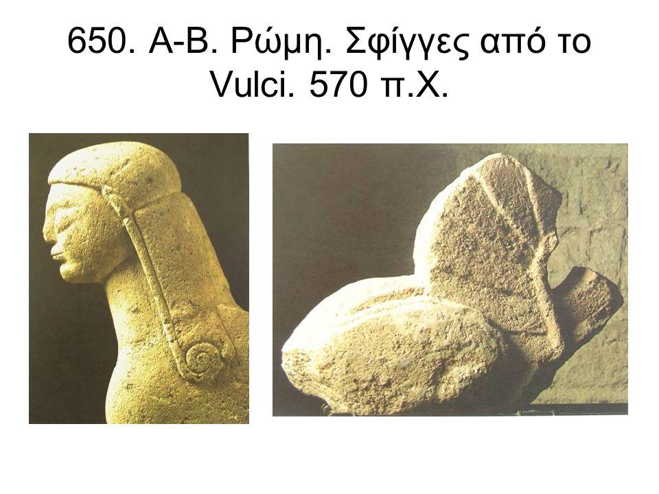 650. Α-Β. Ρώμη. Σφίγγες από το Vulci. 570 π.Χ.