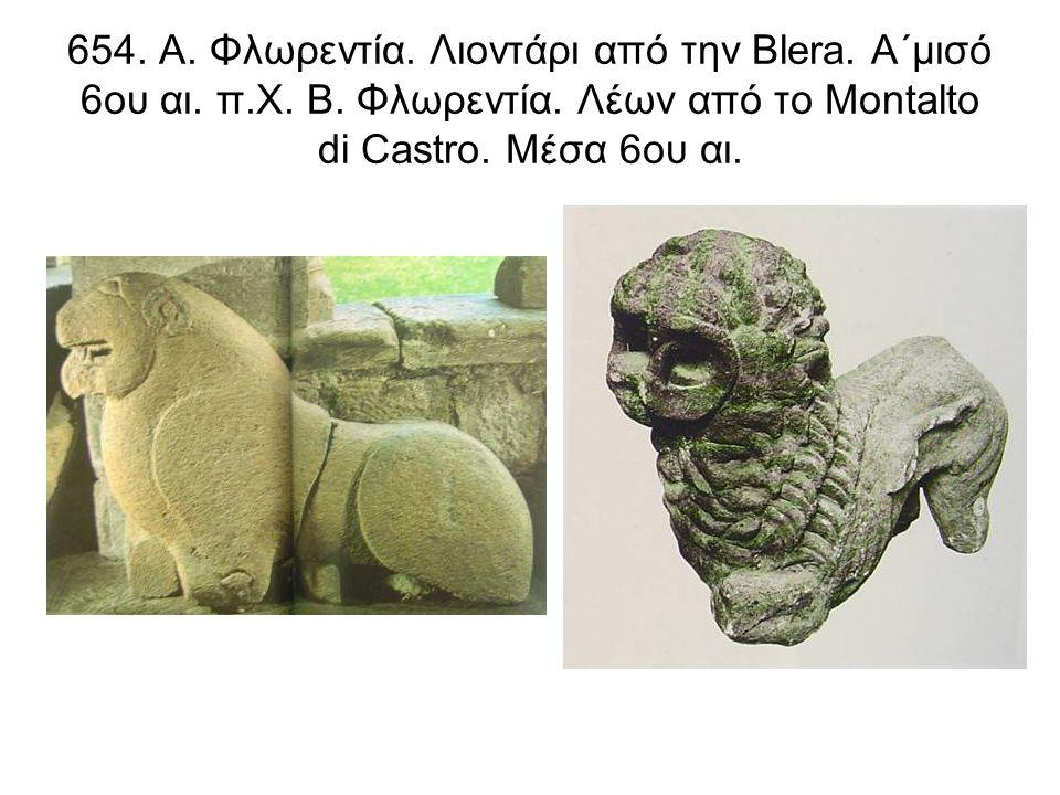 654. Α. Φλωρεντία. Λιοντάρι από την Blera. Α΄μισό 6ου αι.