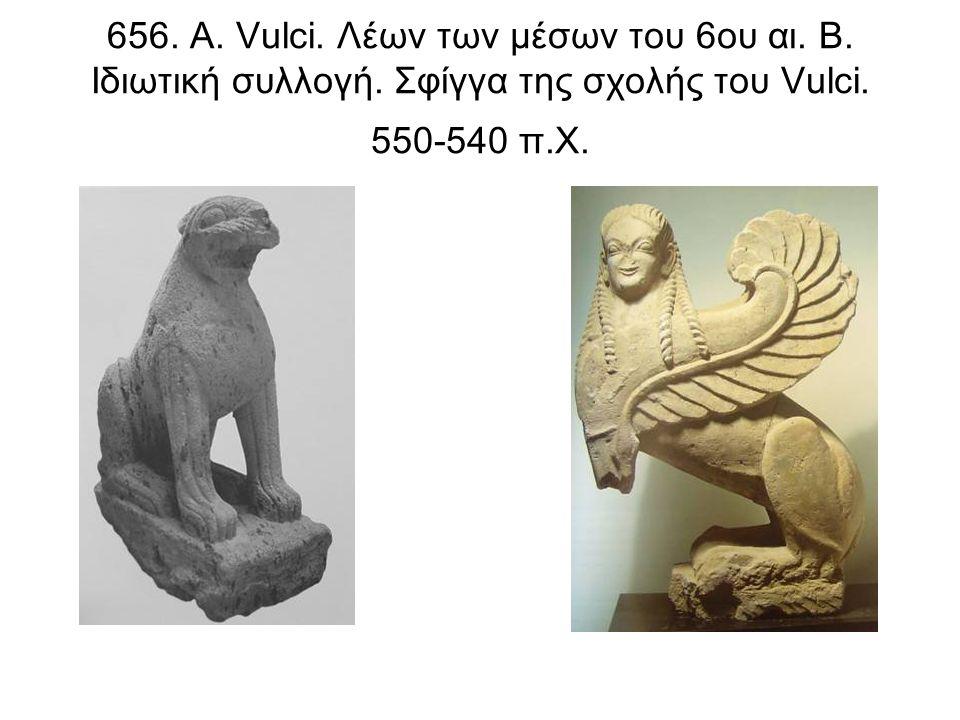 656. A. Vulci. Λέων των μέσων του 6ου αι. Β. Ιδιωτική συλλογή.