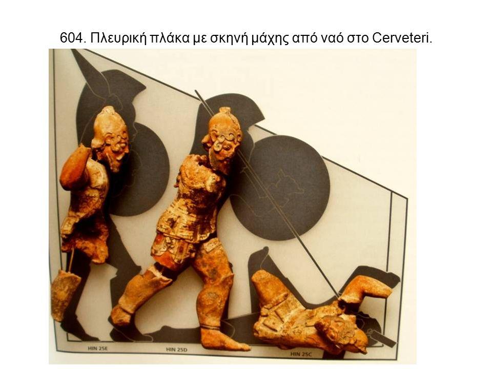 675. Μόναχο. Cippus. Γυναίκες και άνδρες συνομιλούν. 480 π.Χ.