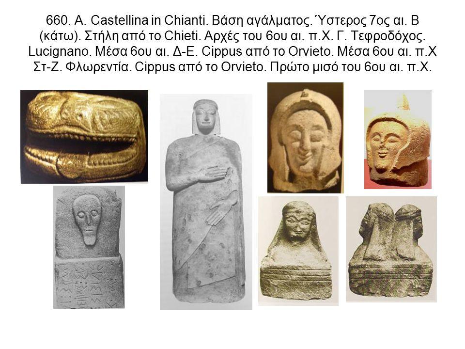 660. Α. Castellina in Chianti. Βάση αγάλματος. Ύστερος 7ος αι.