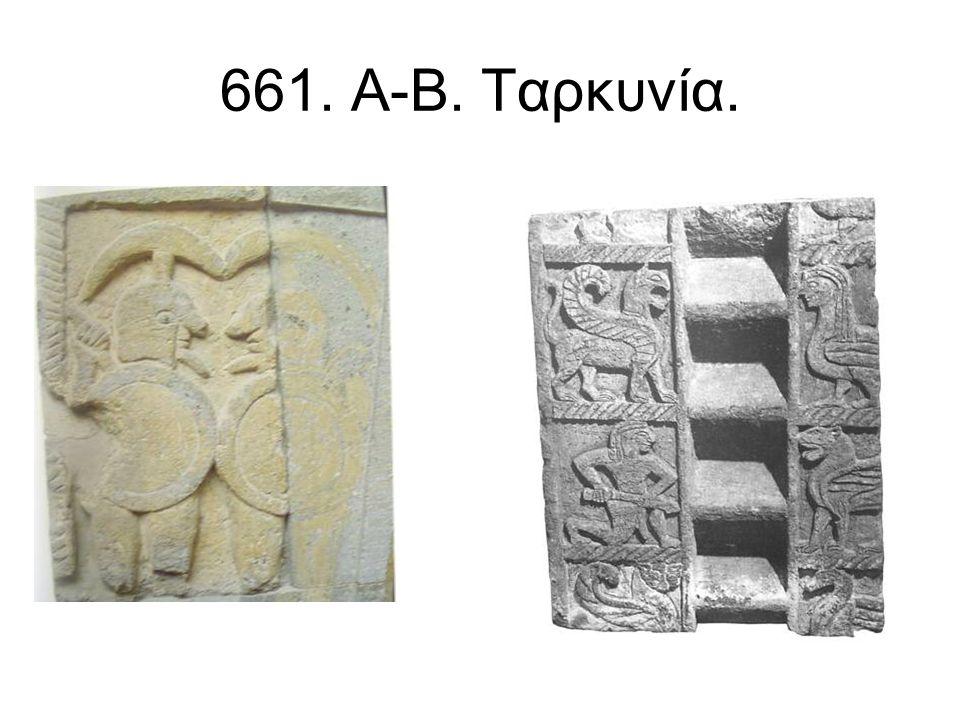 661. Α-Β. Ταρκυνία.