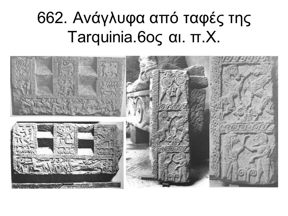662. Ανάγλυφα από ταφές της Tarquinia.6oς αι. π.Χ.