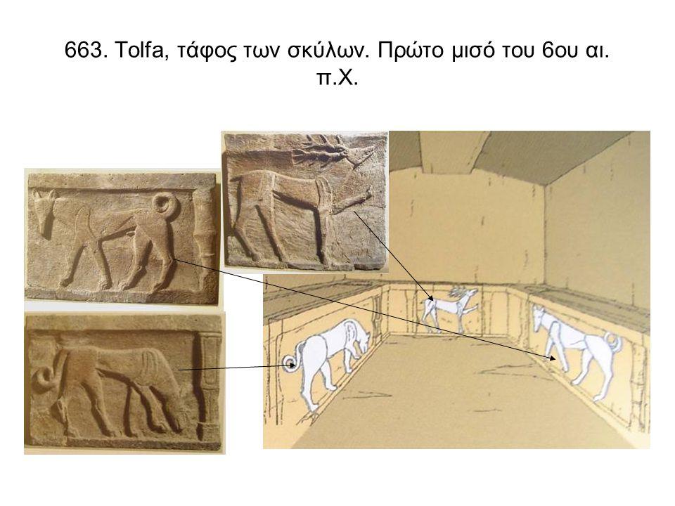 663. Tolfa, τάφος των σκύλων. Πρώτο μισό του 6ου αι. π.Χ.