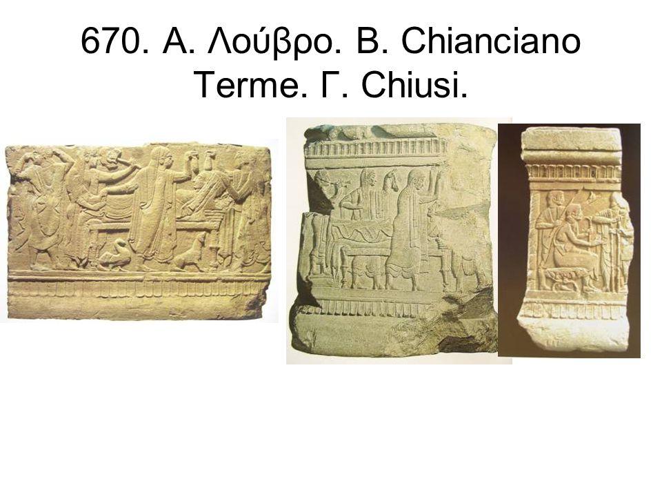 670. Α. Λούβρο. Β. Chianciano Terme. Γ. Chiusi.