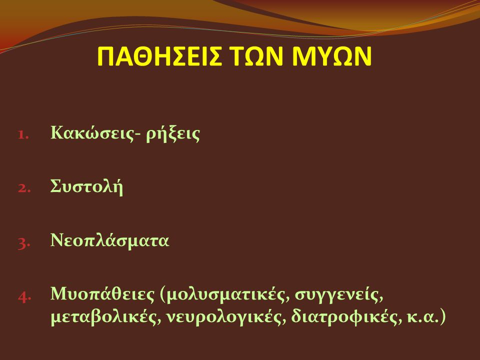ΠΑΘΗΣΕΙΣ ΤΩΝ ΜΥΩΝ 1. Κακώσεις- ρήξεις 2. Συστολή 3. Νεοπλάσματα 4. Μυοπάθειες (μολυσματικές, συγγενείς, μεταβολικές, νευρολογικές, διατροφικές, κ.α.)
