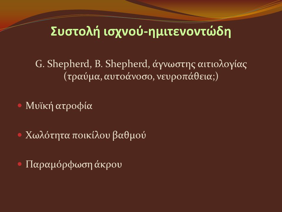 Συστολή ισχνού-ημιτενοντώδη G. Shepherd, B. Shepherd, άγνωστης αιτιολογίας (τραύμα, αυτοάνοσο, νευροπάθεια;) Μυϊκή ατροφία Χωλότητα ποικίλου βαθμού Πα