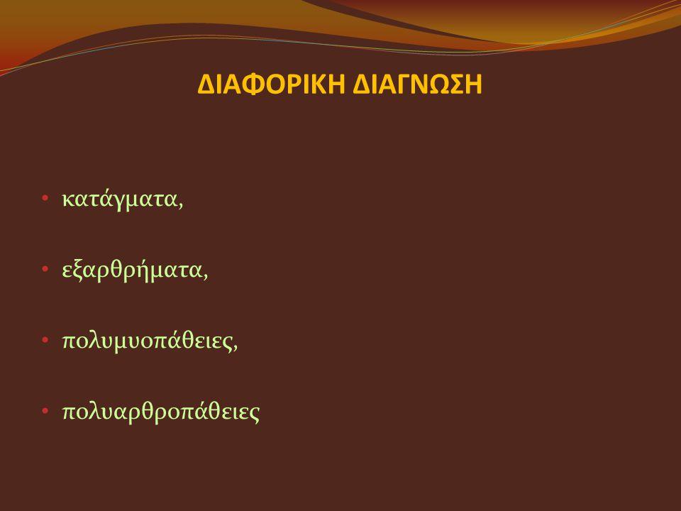 ΘΕΡΑΠΕΙΑ 1.