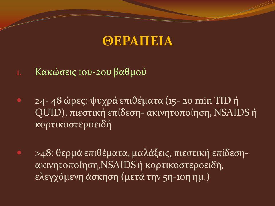 ΕΠΙΜΗΚΥΝΣΗ ΤΕΝΟΝΤΑ Ενδείξεις α) συστολή λόγω ίνωσης (τετρακέφαλος, ημιτενοντώδης) β) χρόνια συστολή μετατραυματική (αχίλλειος) - Τενοντοτομές: σε σχήμα Ζ, τροποποιημένη Ζ, λοξές, κ.ά.