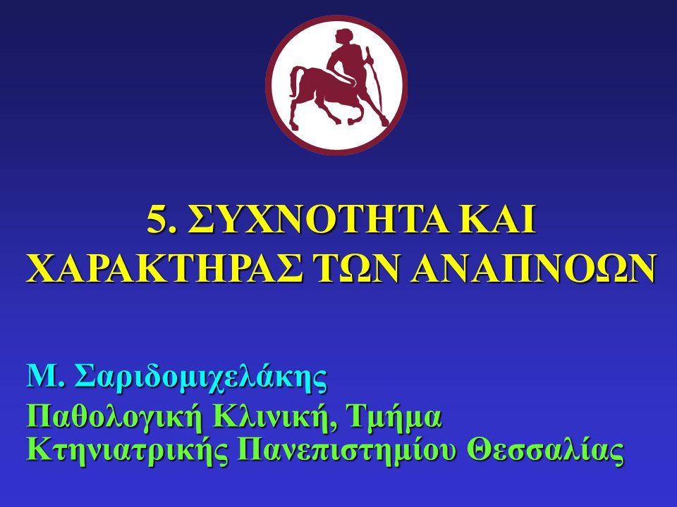 Μ.Σαριδομιχελάκης Παθολογική Κλινική, Τμήμα Κτηνιατρικής Πανεπιστημίου Θεσσαλίας 5.
