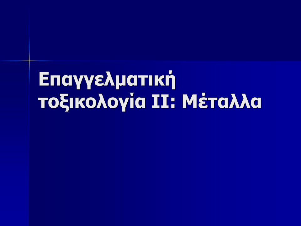 Επαγγελματική τοξικολογία ΙΙ: Μέταλλα