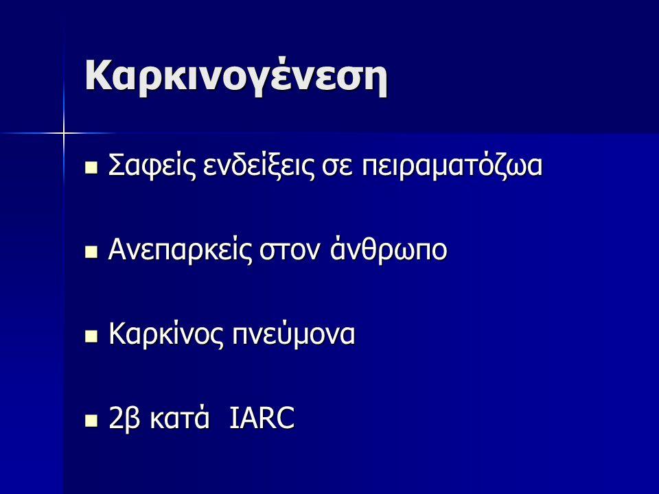 Καρκινογένεση Σαφείς ενδείξεις σε πειραματόζωα Σαφείς ενδείξεις σε πειραματόζωα Ανεπαρκείς στον άνθρωπο Ανεπαρκείς στον άνθρωπο Καρκίνος πνεύμονα Καρκίνος πνεύμονα 2β κατά ΙΑRC 2β κατά ΙΑRC