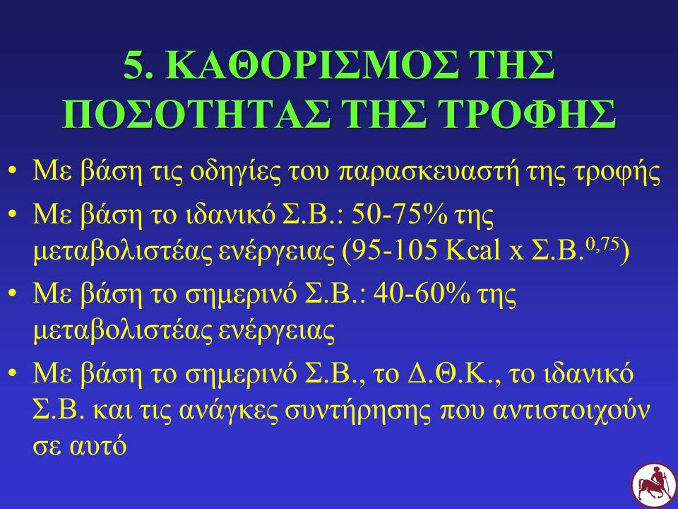 5. ΚΑΘΟΡΙΣΜΟΣ ΤΗΣ ΠΟΣΟΤΗΤΑΣ ΤΗΣ ΤΡΟΦΗΣ Με βάση τις οδηγίες του παρασκευαστή της τροφής Με βάση το ιδανικό Σ.Β.: 50-75% της μεταβολιστέας ενέργειας (95