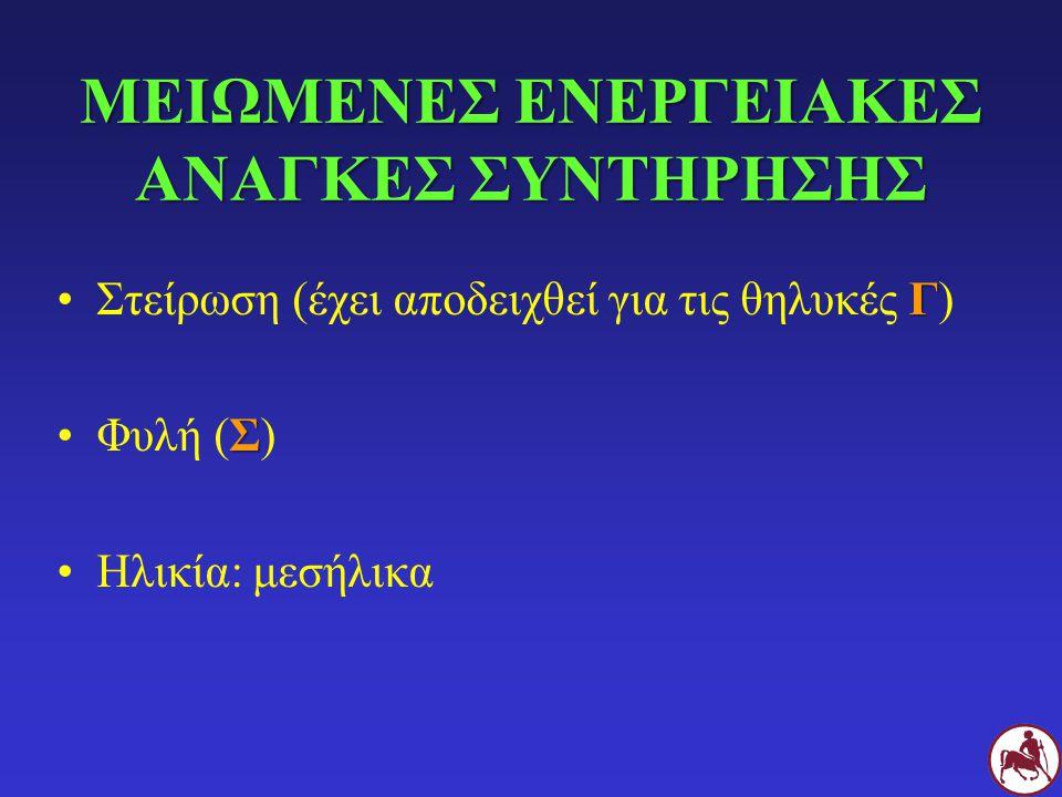 ΜΕΙΩΜΕΝΕΣ ΕΝΕΡΓΕΙΑΚΕΣ ΑΝΑΓΚΕΣ ΣΥΝΤΗΡΗΣΗΣ ΓΣτείρωση (έχει αποδειχθεί για τις θηλυκές Γ) ΣΦυλή (Σ) Ηλικία: μεσήλικα