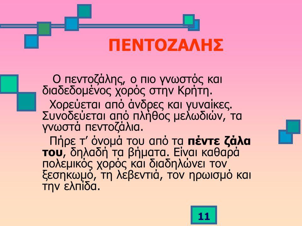 11 ΠΕΝΤΟΖΑΛΗΣ Ο πεντοζάλης, ο πιο γνωστός και διαδεδομένος χορός στην Κρήτη.