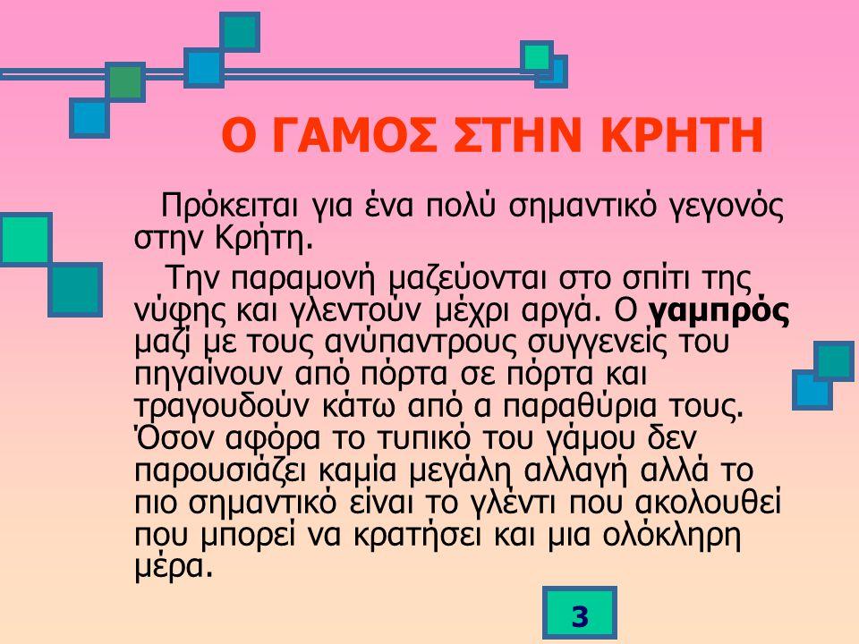 3 Ο ΓΑΜΟΣ ΣΤΗΝ ΚΡΗΤΗ Πρόκειται για ένα πολύ σημαντικό γεγονός στην Κρήτη.