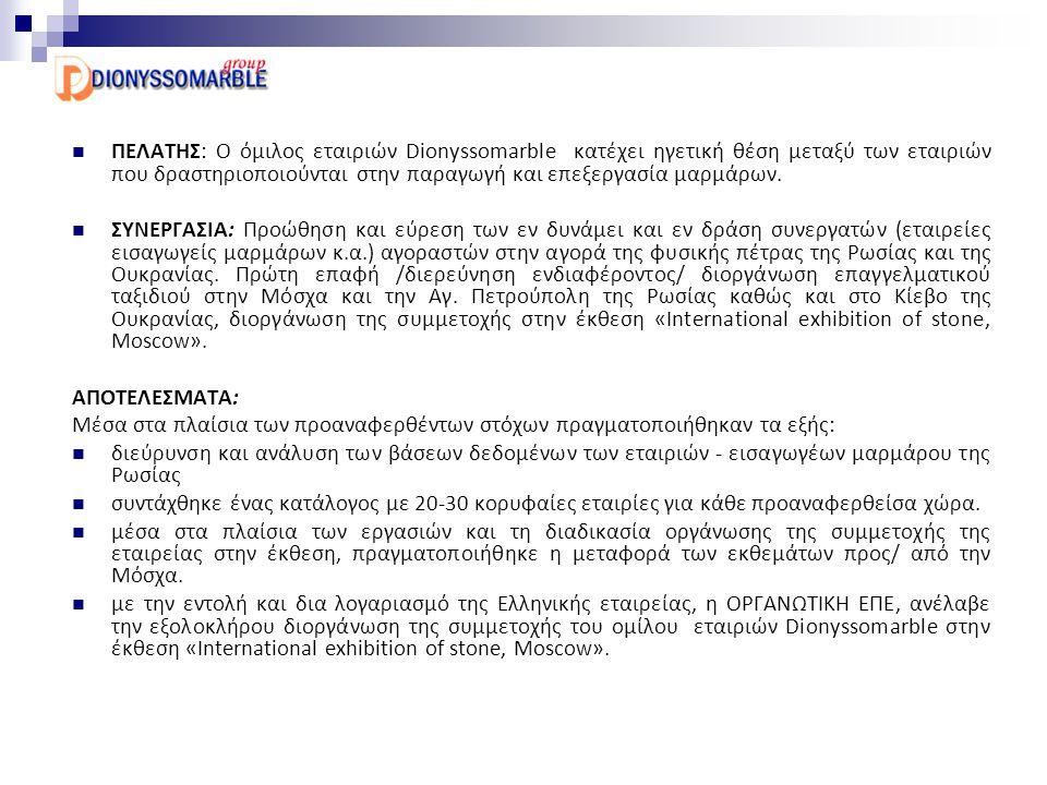 ΠΕΛΑΤΗΣ: Ο όμιλος εταιριών Dionyssomarble κατέχει ηγετική θέση μεταξύ των εταιριών που δραστηριοποιούνται στην παραγωγή και επεξεργασία μαρμάρων. ΣΥΝΕ