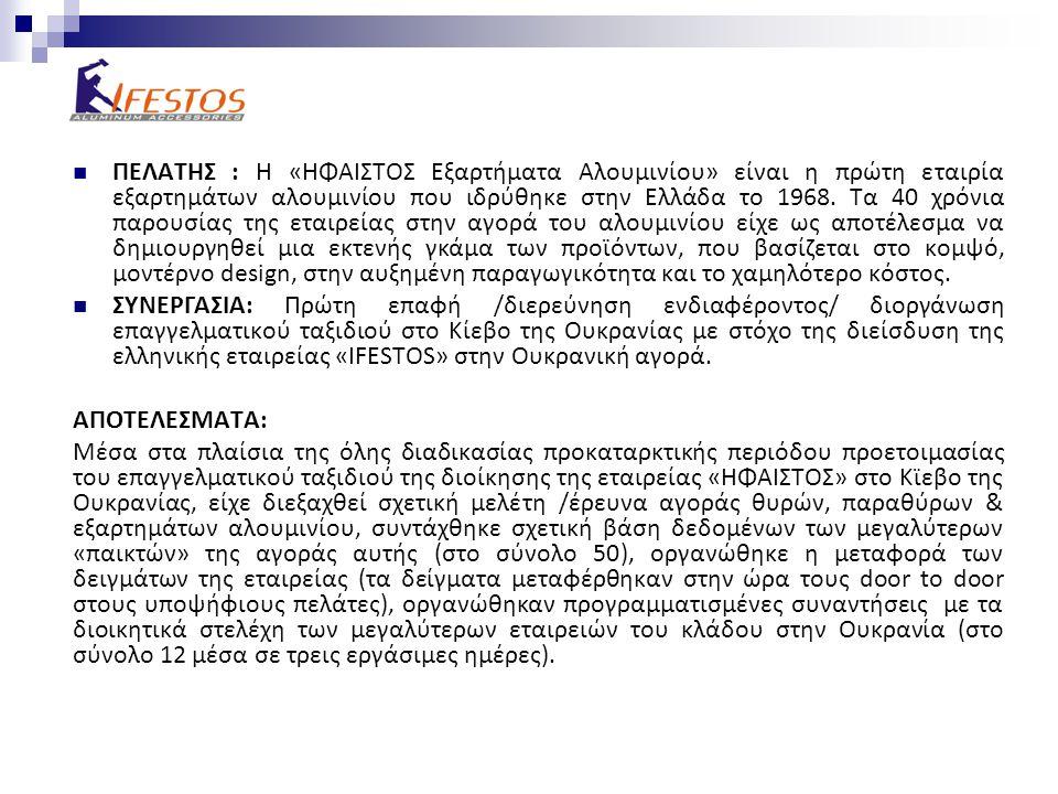 ΠΕΛΑΤΗΣ : Η «ΗΦΑΙΣΤΟΣ Εξαρτήματα Αλουμινίου» είναι η πρώτη εταιρία εξαρτημάτων αλουμινίου που ιδρύθηκε στην Ελλάδα το 1968. Τα 40 χρόνια παρουσίας της