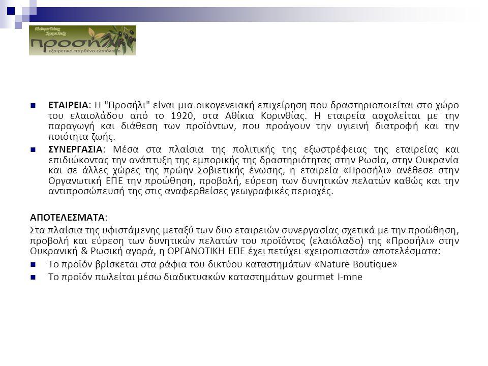 ΕΤΑΙΡΕΙΑ: Η Προσήλι είναι μια οικογενειακή επιχείρηση που δραστηριοποιείται στο χώρο του ελαιολάδου από το 1920, στα Αθίκια Κορινθίας.