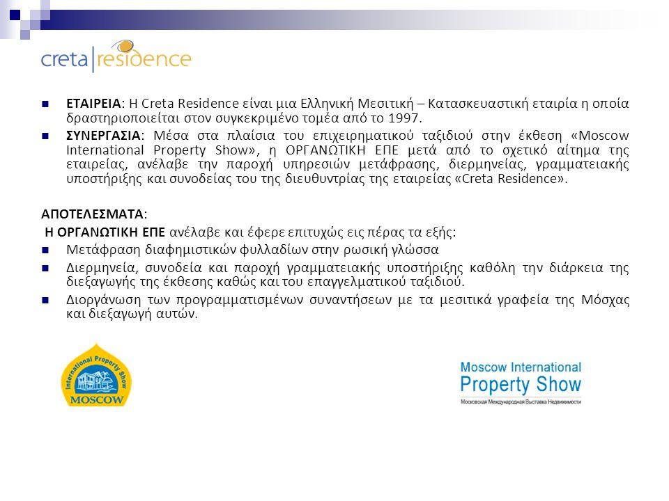 ΕΤΑΙΡΕΙΑ: Η Creta Residence είναι μια Ελληνική Μεσιτική – Κατασκευαστική εταιρία η οποία δραστηριοποιείται στον συγκεκριμένο τομέα από το 1997. ΣΥΝΕΡΓ