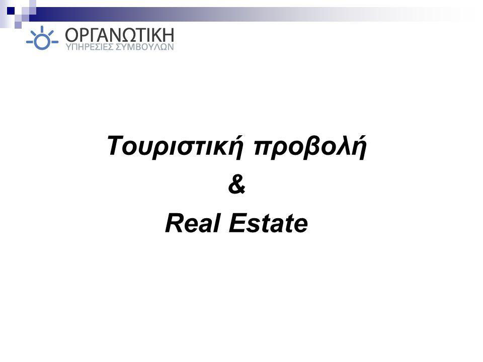 Τουριστική προβολή & Real Estate