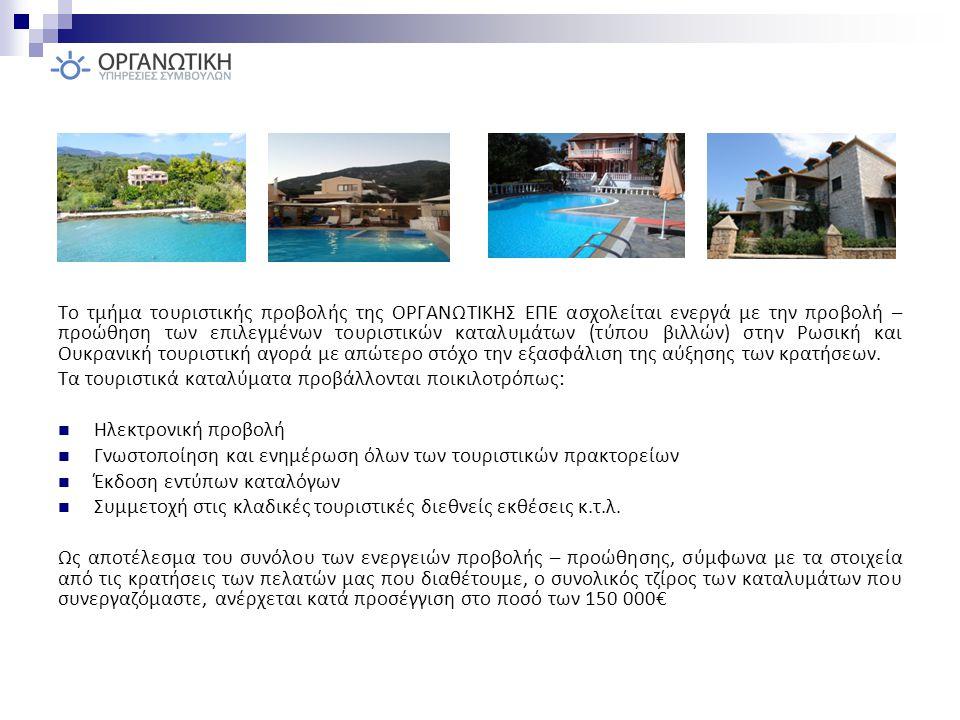 Το τμήμα τουριστικής προβολής της ΟΡΓΑΝΩΤΙΚΗΣ ΕΠΕ ασχολείται ενεργά με την προβολή – προώθηση των επιλεγμένων τουριστικών καταλυμάτων (τύπου βιλλών) σ