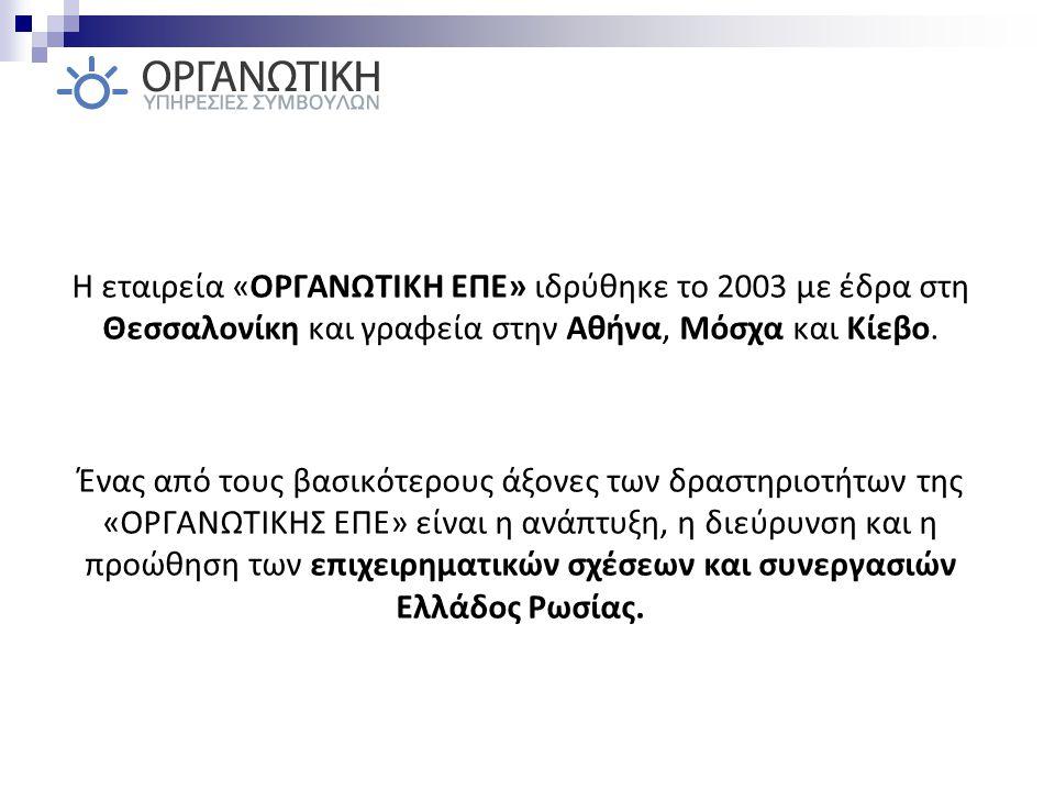 Η εταιρεία «ΟΡΓΑΝΩΤΙΚΗ ΕΠΕ» ιδρύθηκε το 2003 με έδρα στη Θεσσαλονίκη και γραφεία στην Αθήνα, Μόσχα και Κίεβο. Ένας από τους βασικότερους άξονες των δρ
