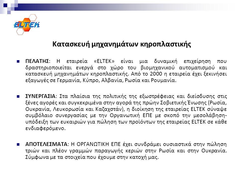 Κατασκευή μηχανημάτων κηροπλαστικής ΠΕΛΑΤΗΣ: Η εταιρεία «ELTEK» είναι μια δυναμική επιχείρηση που δραστηριοποιείται ενεργά στο χώρο του βιομηχανικού α