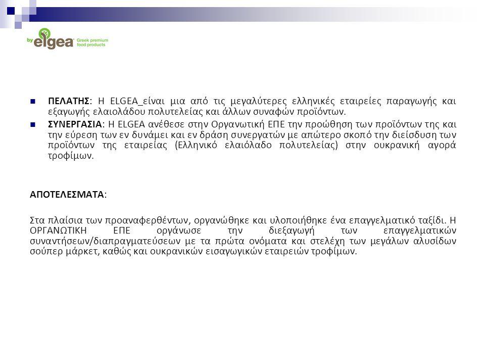 ΠΕΛΑΤΗΣ: Η ELGEA είναι μια από τις μεγαλύτερες ελληνικές εταιρείες παραγωγής και εξαγωγής ελαιολάδου πολυτελείας και άλλων συναφών προϊόντων. ΣΥΝΕΡΓΑΣ