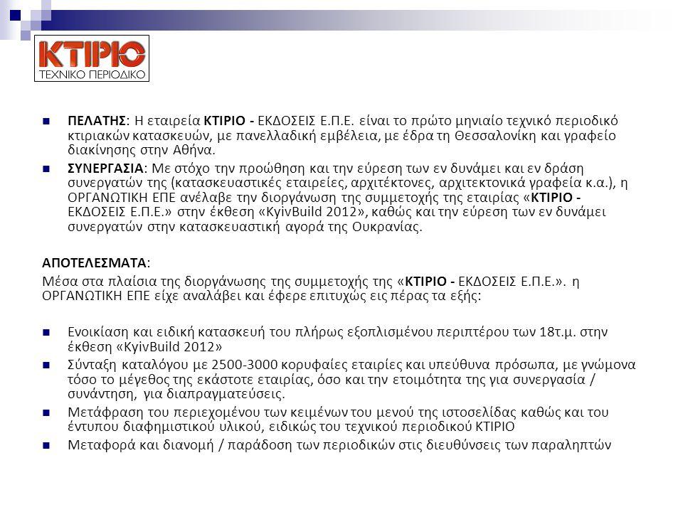ΠΕΛΑΤΗΣ: Η εταιρεία KTIPIO - ΕΚΔΟΣΕΙΣ Ε.Π.Ε. είναι το πρώτο μηνιαίο τεχνικό περιοδικό κτιριακών κατασκευών, με πανελλαδική εμβέλεια, με έδρα τη Θεσσαλ