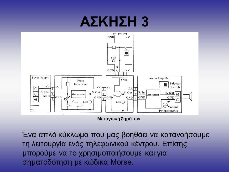 ΑΣΚΗΣΗ 3 Μεταγωγή Σημάτων Ένα απλό κύκλωμα που μας βοηθάει να κατανοήσουμε τη λειτουργία ενός τηλεφωνικού κέντρου. Επίσης μπορούμε να το χρησιμοποιήσο
