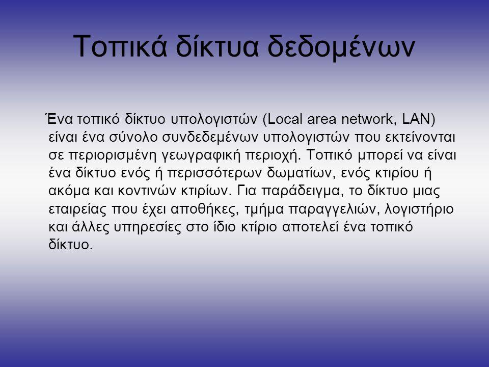 Τοπικά δίκτυα δεδομένων Ένα τοπικό δίκτυο υπολογιστών (Local area network, LAN) είναι ένα σύνολο συνδεδεμένων υπολογιστών που εκτείνονται σε περιορισμ