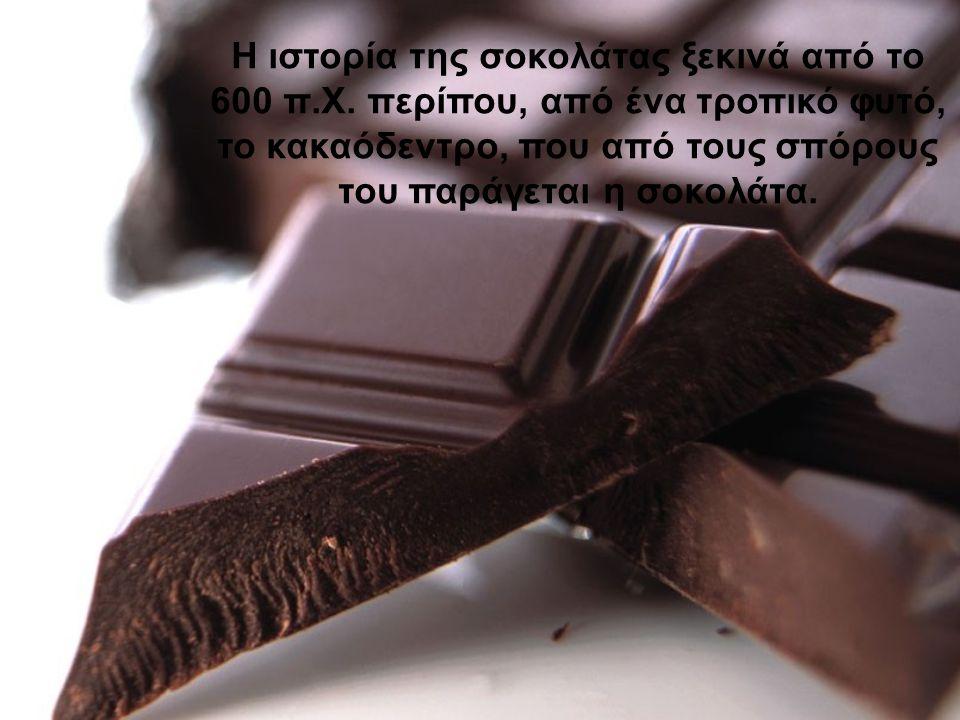Η ιστορία της σοκολάτας ξεκινά από το 600 π.Χ. περίπου, από ένα τροπικό φυτό, το κακαόδεντρο, που από τους σπόρους του παράγεται η σοκολάτα.
