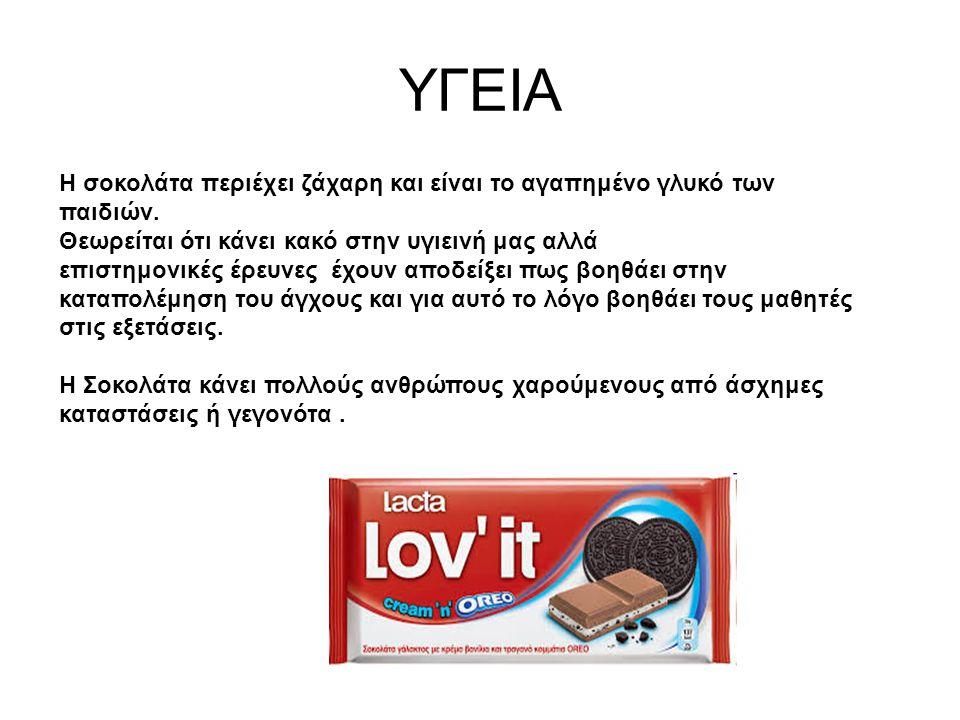 ΥΓΕΙΑ Η σοκολάτα περιέχει ζάχαρη και είναι το αγαπημένο γλυκό των παιδιών. Θεωρείται ότι κάνει κακό στην υγιεινή μας αλλά επιστημονικές έρευνες έχουν