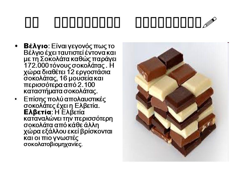 Οι καλύτερες σοκολάτες! Βέλγιο : Είναι γεγονός πως το Βέλγιο έχει ταυτιστεί έντονα και με τη Σοκολάτα καθώς παράγει 172.000 τόνους σοκολάτας. Η χώρα δ