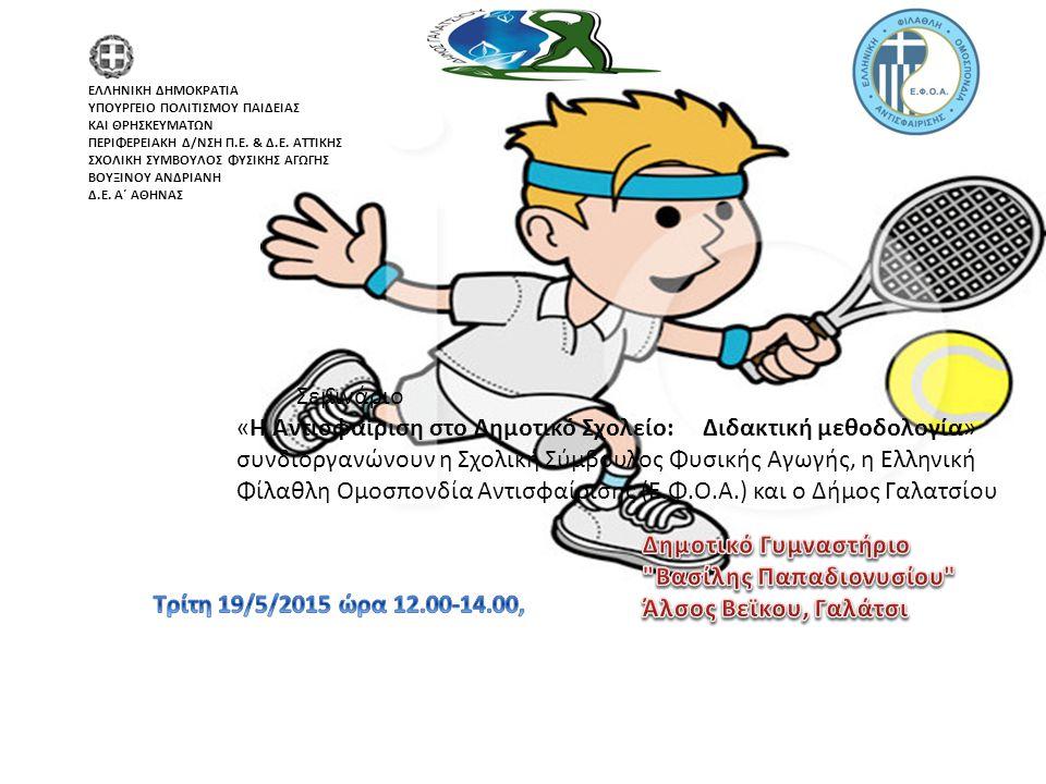 Σεμινάριο «Η Αντισφαίριση στο Δημοτικό Σχολείο: Διδακτική μεθοδολογία» συνδιοργανώνουν η Σχολική Σύμβουλος Φυσικής Αγωγής, η Ελληνική Φίλαθλη Ομοσπονδ