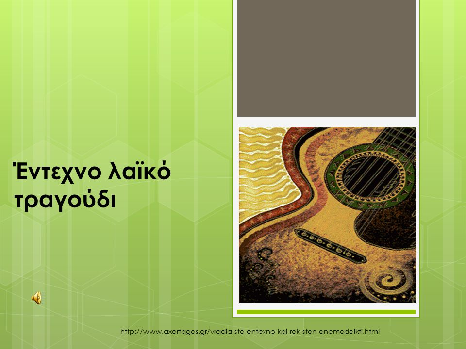 Η ιστορία του έντεχνου ελληνικού τραγουδιού, ξεκιναει ήδη από την εποχή της επτανησιακής σχολής, με τη χρησιμοποίηση των στίχων λόγιων ποιητών στις καντάδες.