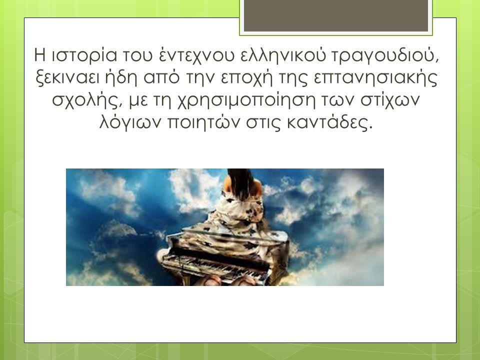 Το έντεχνο ελληνικό τραγούδι εμφανίζεται στο τέλος της δεκαετίας του 50' με αρχές της δεκαετίας του 60'.