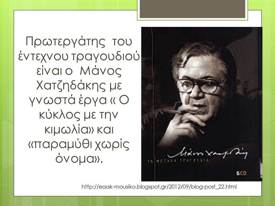 Πρωτεργάτης του έντεχνου τραγουδιού είναι ο Μάνος Χατζηδάκης με γνωστά έργα « Ο κύκλος με την κιμωλία» και «παραμύθι χωρίς όνομα».