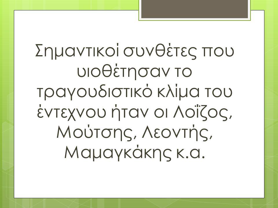 Τραγούδι: Χαρταετοί Μίκης Θεοδωράκης http://www.youtube.com/watch?v=pSujHbm-rG8