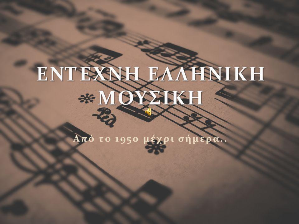 Η έντεχνη μουσική εμφανίζεται στα τέλη της δεκαετίας του 1950 - αρχές δεκαετίας του 1960.