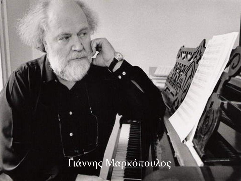 Γιάννης Μαρκόπουλος