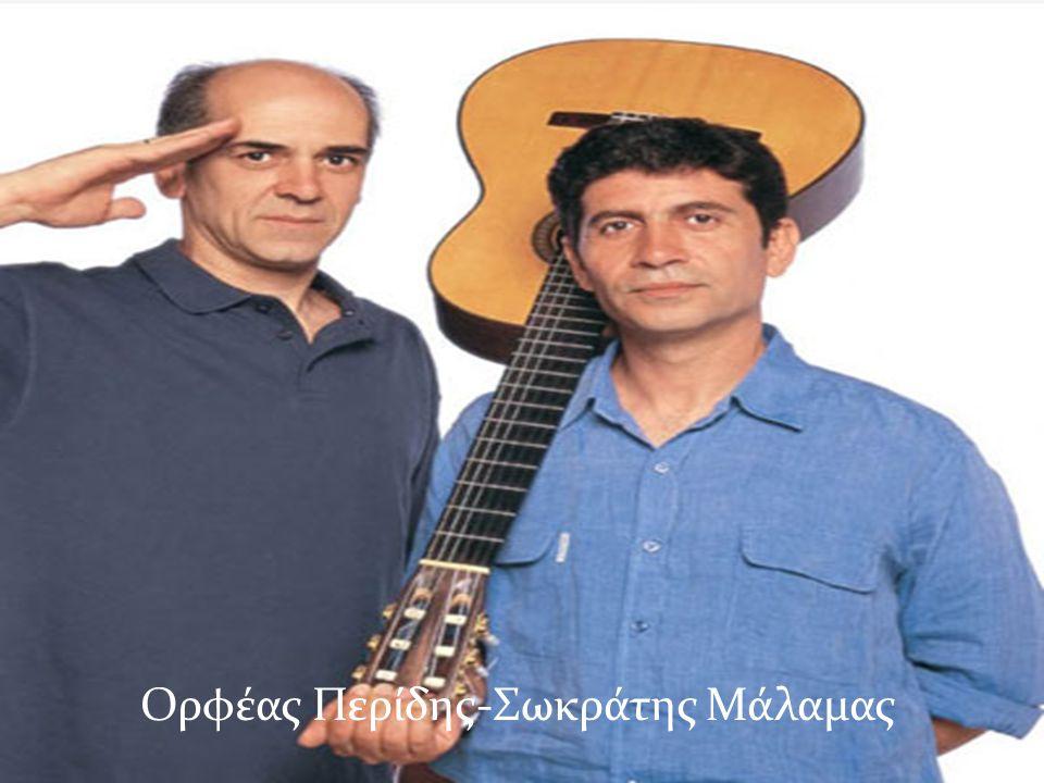 Ορφέας Περίδης-Σωκράτης Μάλαμας