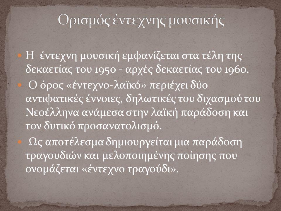 Μάνος Λοίζος – Χάρις Αλεξίου